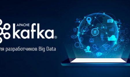 Новый курс Apache Kafka для разработчиков:   29 марта – 01 апреля.