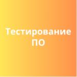 Тестирование защищенности веб-приложений